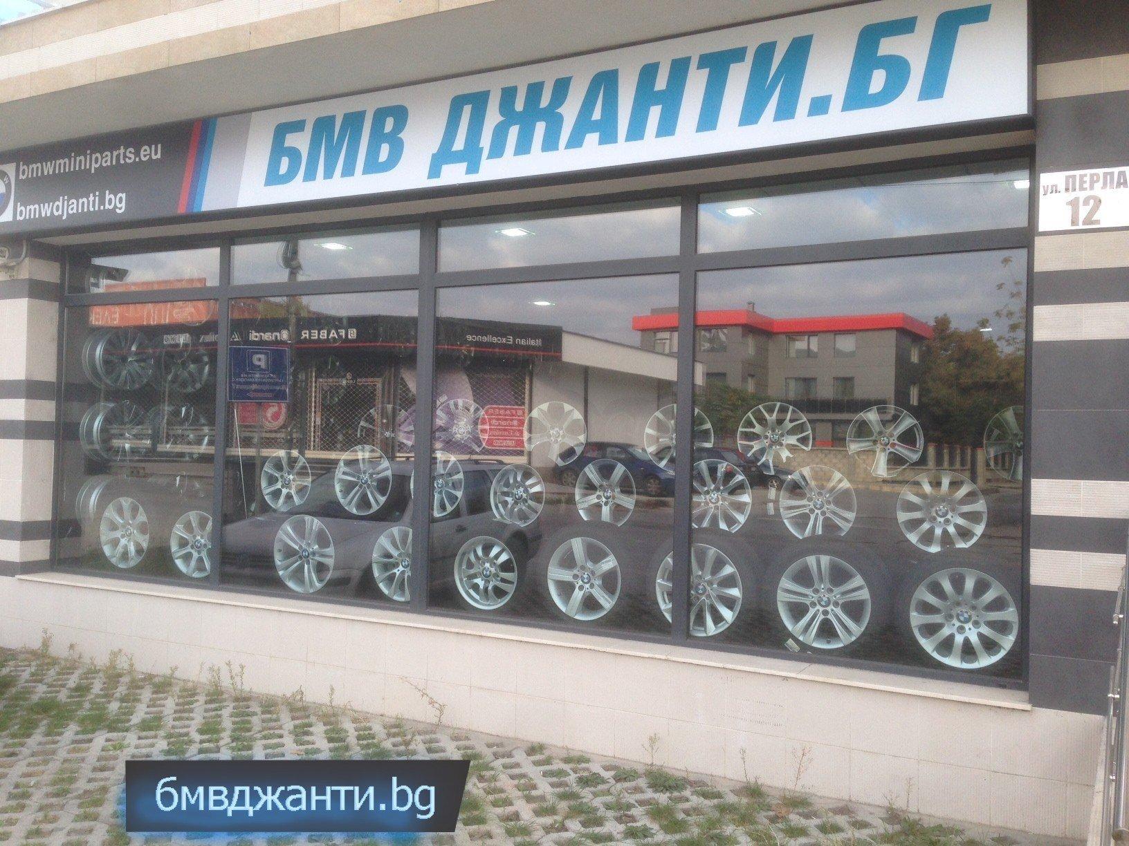 Шоурум Варна