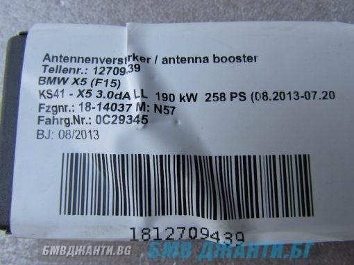 Antenna amplifier / Antena booster
