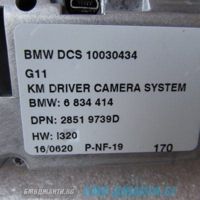 66528796186 Driver Camera System
