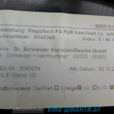 Малка жабка лява за BMW 7 Серия G11 и G12