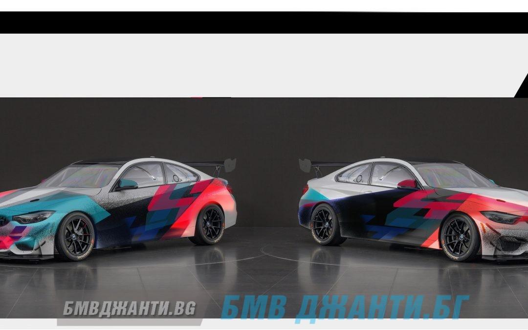 Четири Ексклузивни дизайни за BMW M4 GT4